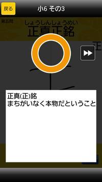 手書き四字熟語1000 screenshot 1