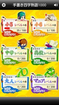 手書き四字熟語1000 screenshot 2