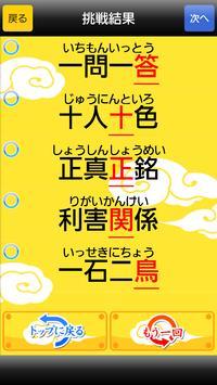 手書き四字熟語1000 screenshot 3