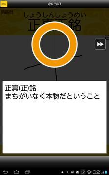 手書き四字熟語1000 screenshot 5