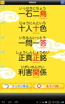 手書き四字熟語1000 screenshot 7