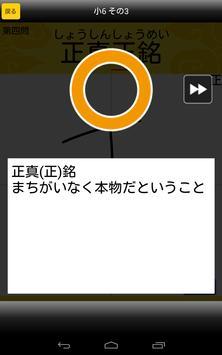 手書き四字熟語1000 screenshot 9