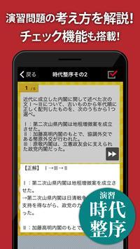 日本史一問一答 スクリーンショット 4