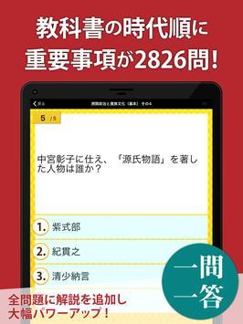 日本史一問一答 スクリーンショット 6