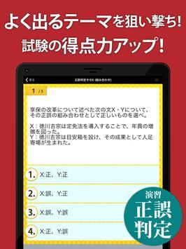 日本史一問一答 スクリーンショット 8