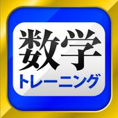 数学トレーニング(中学1年・2年・3年の数学計算勉強アプリ) icon