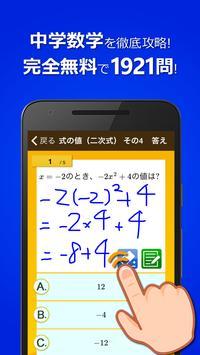 数学トレーニング(中学1年・2年・3年の数学計算勉強アプリ) poster