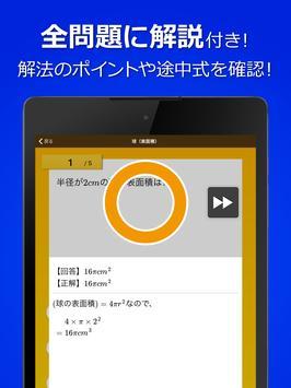 数学トレーニング(中学1年・2年・3年の数学計算勉強アプリ) screenshot 11