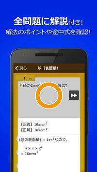 数学トレーニング(中学1年・2年・3年の数学計算勉強アプリ) screenshot 1