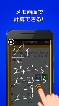 数学トレーニング(中学1年・2年・3年の数学計算勉強アプリ) screenshot 2