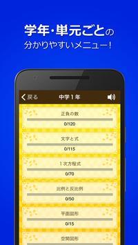 数学トレーニング(中学1年・2年・3年の数学計算勉強アプリ) screenshot 3