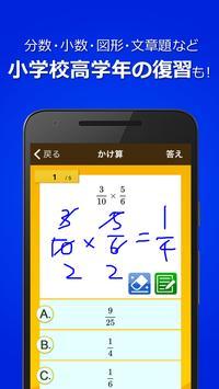 数学トレーニング(中学1年・2年・3年の数学計算勉強アプリ) screenshot 4