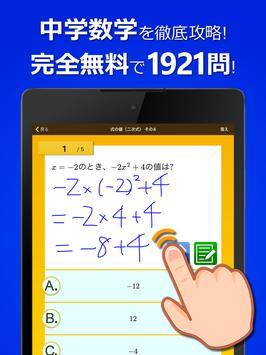 数学トレーニング(中学1年・2年・3年の数学計算勉強アプリ) screenshot 5