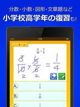 数学トレーニング(中学1年・2年・3年の数学計算勉強アプリ) screenshot 9
