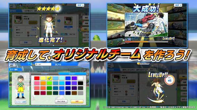 キャプテン翼ZERO~決めろ!ミラクルシュート~ imagem de tela 2