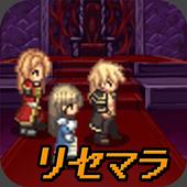 リセマラ勇者-RPG風放置ゲーム- icon