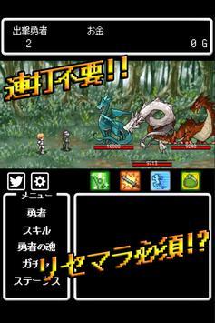 リセマラ勇者-RPG風放置ゲーム- screenshot 2
