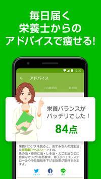 ダイエットアプリ「あすけん 」カロリー計算・食事記録・体重管理でダイエット スクリーンショット 3