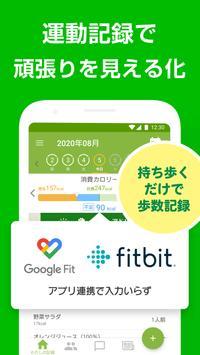 ダイエットアプリ「あすけん 」カロリー計算・食事記録・体重管理でダイエット ảnh chụp màn hình 7