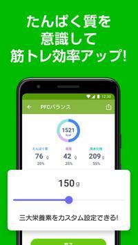 ダイエットアプリ「あすけん 」カロリー計算・食事記録・体重管理でダイエット スクリーンショット 4