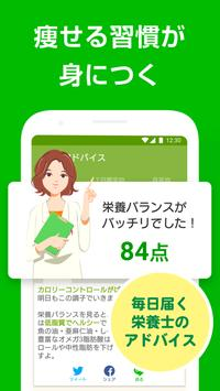 ダイエットアプリ「あすけん 」カロリー計算・食事記録・体重管理でダイエット ảnh chụp màn hình 4