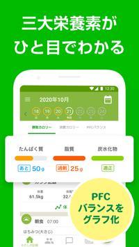 ダイエットアプリ「あすけん 」カロリー計算・食事記録・体重管理でダイエット ảnh chụp màn hình 5