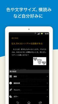 総合書店honto:小説、漫画、雑誌/無料の電子書籍が多数 screenshot 3
