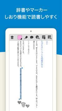 総合書店honto:小説、漫画、雑誌/無料の電子書籍が多数 screenshot 1
