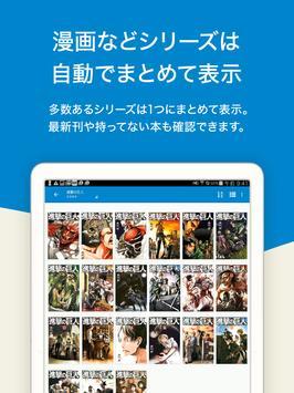 総合書店honto:小説、漫画、雑誌/無料の電子書籍が多数 screenshot 7