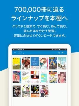 総合書店honto:小説、漫画、雑誌/無料の電子書籍が多数 screenshot 5