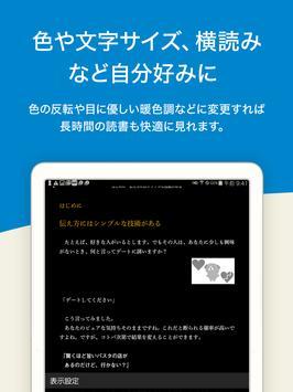 総合書店honto:小説、漫画、雑誌/無料の電子書籍が多数 screenshot 8