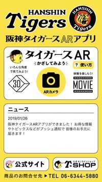 阪神タイガースARアプリ screenshot 1