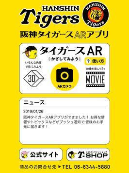 阪神タイガースARアプリ screenshot 6
