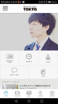 松山市本町のメンズ美容室TOKYO screenshot 1