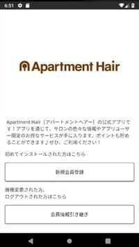 佐賀市美容室 Apartment Hair screenshot 1