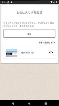 佐賀市美容室 Apartment Hair screenshot 2