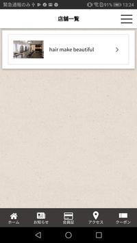 鹿児島の美容室beautifulの公式アプリ screenshot 2