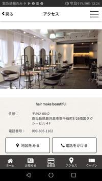 鹿児島の美容室beautifulの公式アプリ screenshot 3