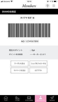DIANA - ダイアナ公式アプリ screenshot 2