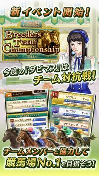 ダービースタリオン マスターズ screenshot 3