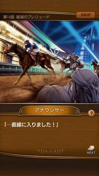 ダービースタリオン マスターズ screenshot 7