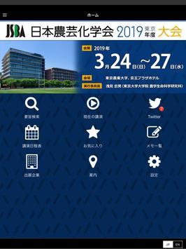日本農芸化学会2019年度大会 screenshot 2