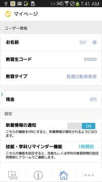 教習予約 screenshot 3