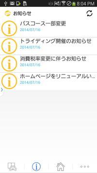 教習予約 screenshot 2