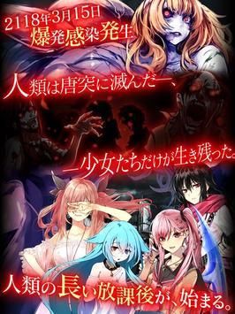 感染×少女 screenshot 22