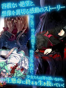 感染×少女 screenshot 23