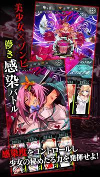 感染×少女 screenshot 3