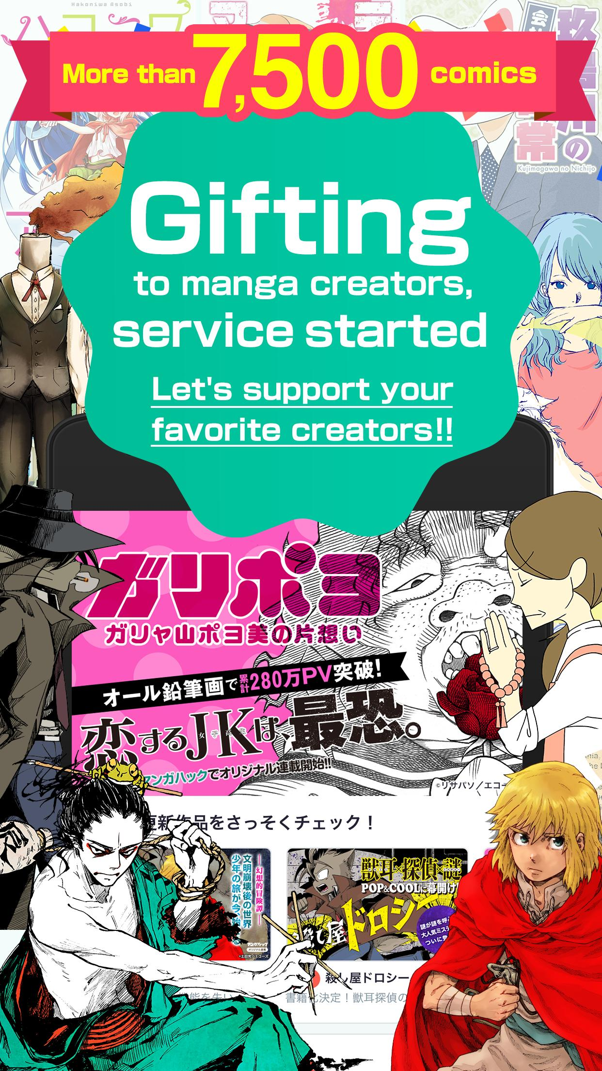 Manga Hack - Creator support app for Android - APK Download