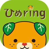 えひめ結婚支援センター婚活アプリ★イベント「ひめringE」 icon