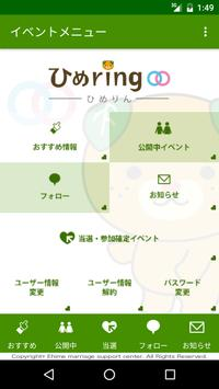えひめ結婚支援センター婚活アプリ★イベント「ひめringE」 screenshot 1